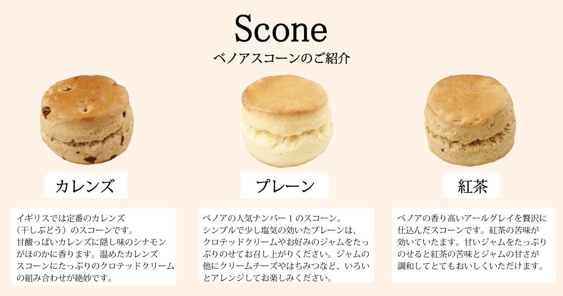 スコーン3種