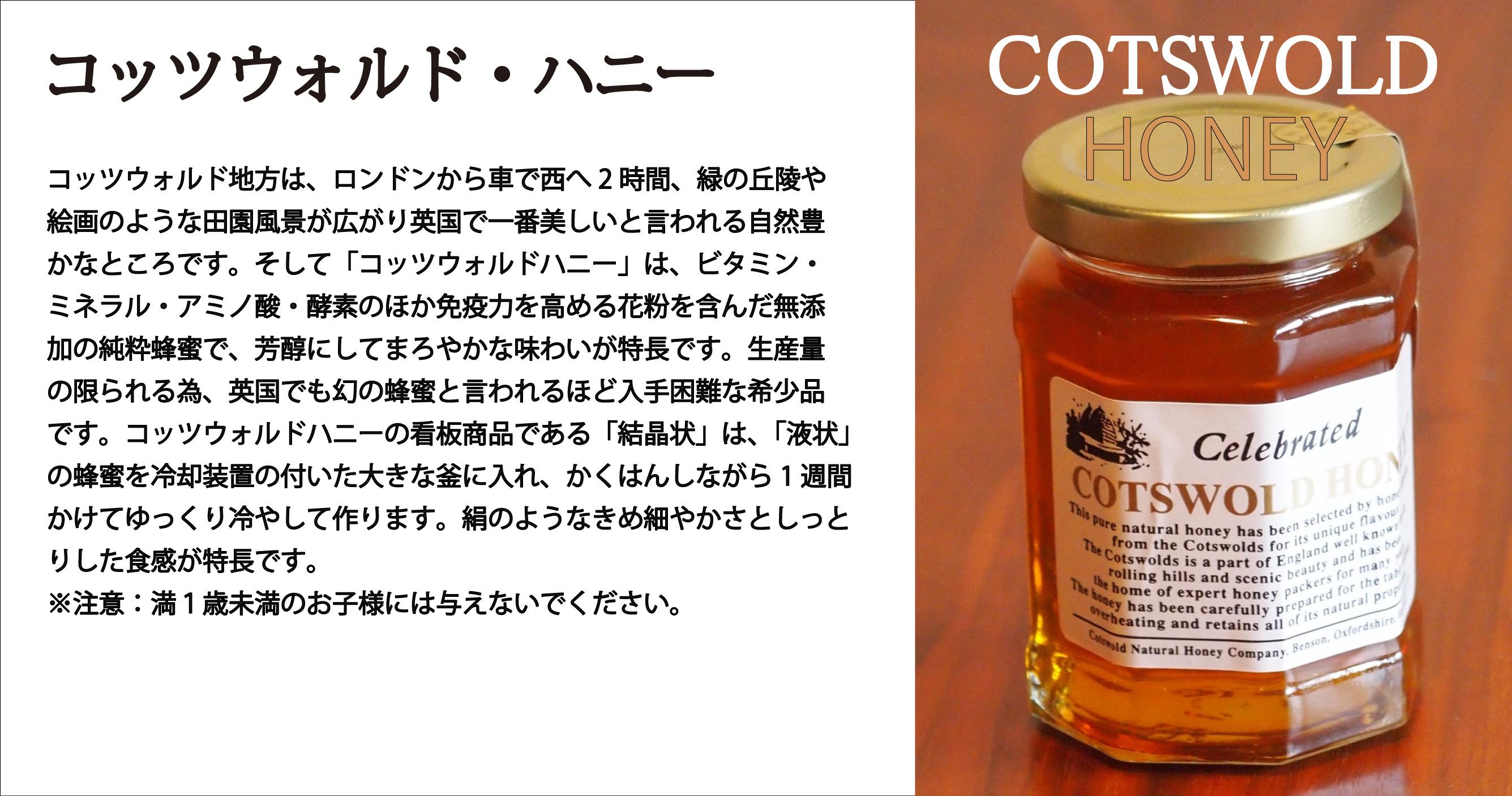 Cotswold Honey コッツウォルド・ハニー
