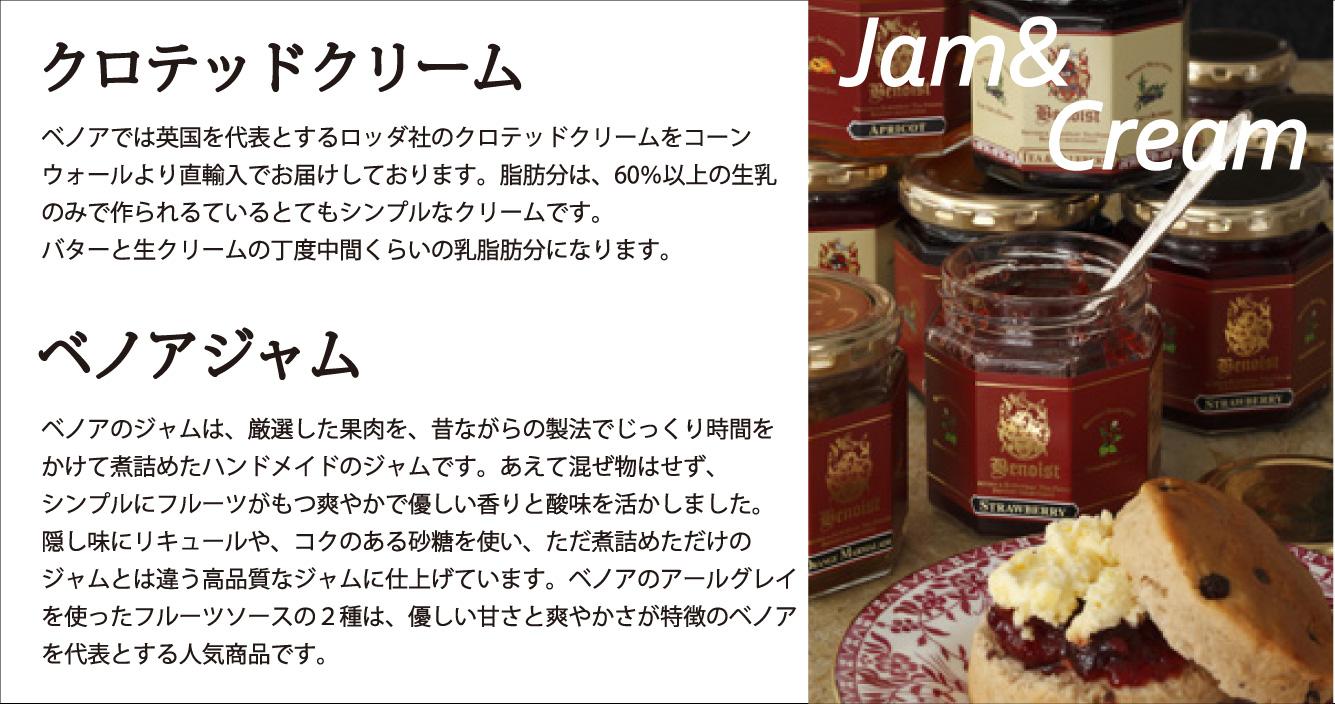 Jam & Cream ジャム&クリーム