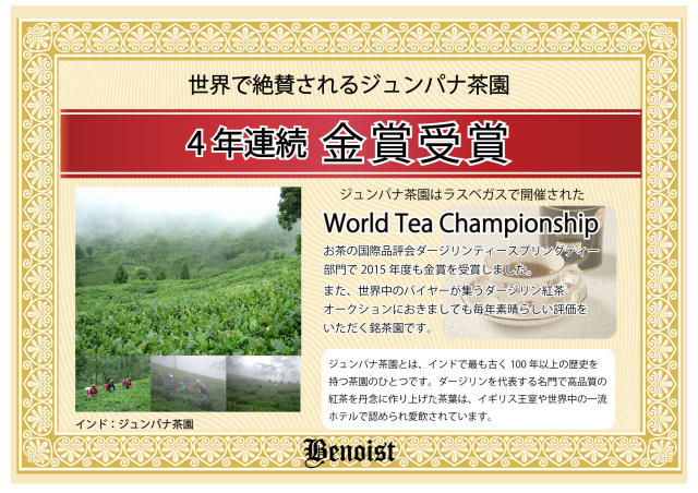 紅茶カテゴリー